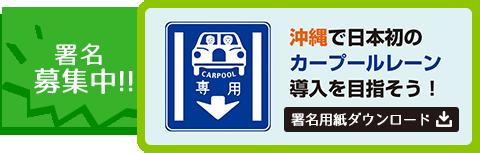 沖縄で日本初のカープールレーン導入を目指そう