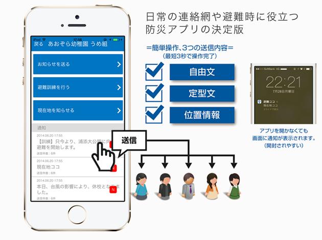 避難ココ | 日常の連絡網や避難時に役立つ、防災アプリの決定版