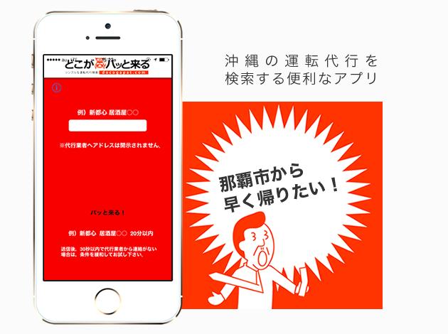 どこがパッと来る | 沖縄の運転代行を検索する便利なアプリ