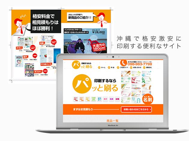 パッと刷る | 沖縄で格安激安に印刷する便利なサイト