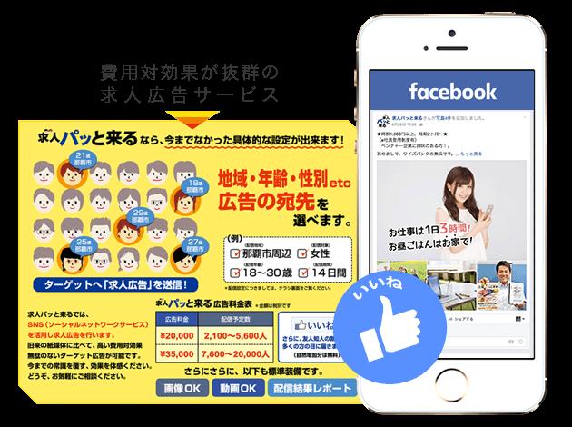 求人パッと来る | 宛先が選べる、結果が見える広告 | 沖縄